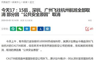 深圳广州飞杭州航班全部取消 称因公共安全