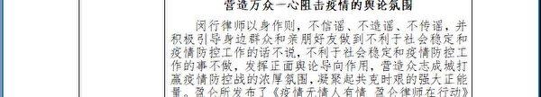 上海市2月19日上報的疫情防控典型事例報送表截圖。報表顯示,閔行律師的「先進事跡」包括不說不利於黨的話。(大紀元)