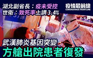 【疫情最前線】方艙出院者多復發 疫情未受控