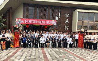 台大云林分院改制十六周年庆  展现16年医疗成果