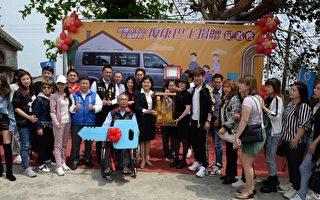 山本富也公司 捐贈復康巴士 嘉惠沿海身障者