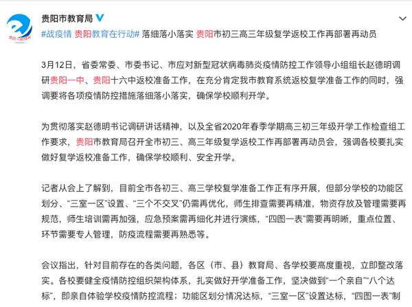 貴陽市教育局官方微博2020年3月13日消息。(微博截圖)