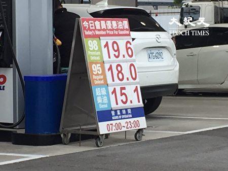 好市多中壢加油站30日將彼此公告價更降低。