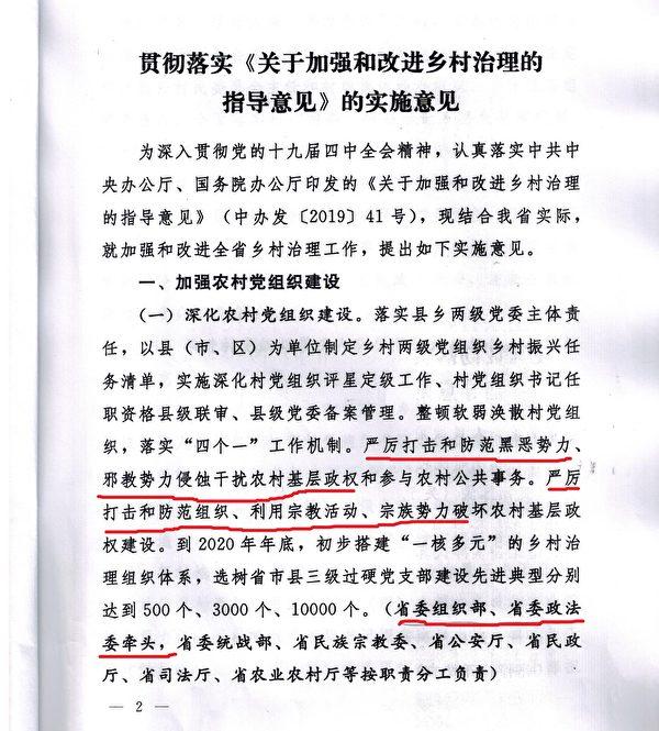 中共山東省委辦公廳2月17日下發文件,要求加強對農村的控制,嚴打宗教活動等等。(大紀元)