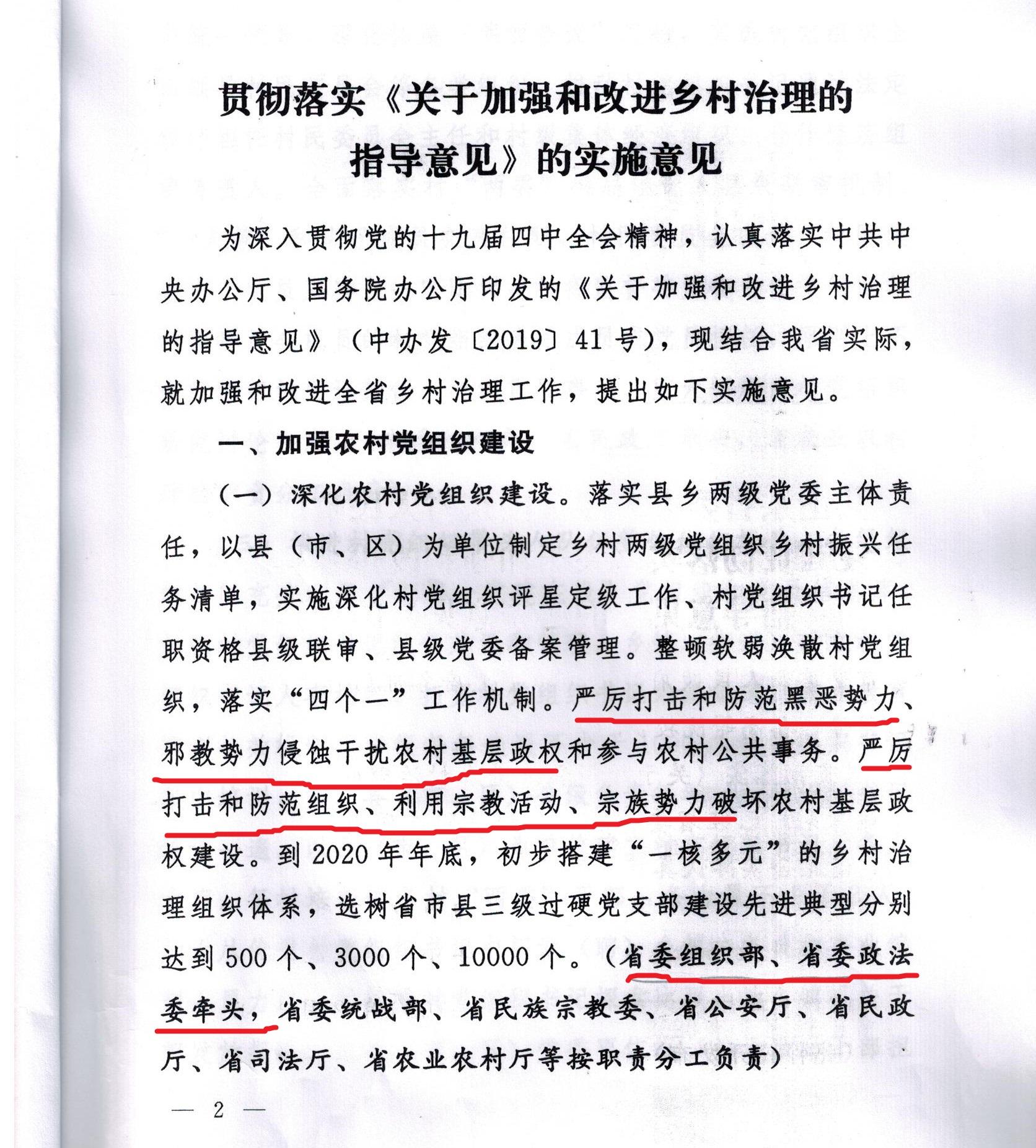 山東省委辦公廳2月17日下發的文件顯示,中共仍在迫害法輪功。(知情者提供/大紀元)