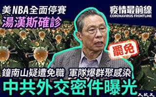 张林:中共隐瞒疫情祸及全球,必将遭各国索赔