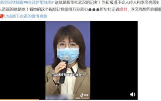 報導李文亮造謠獲表彰 新華社女記者被起底