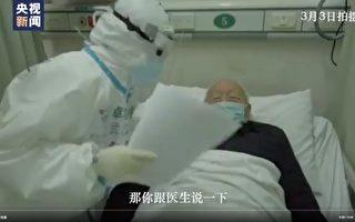 央視主旋律宣傳疑穿幫 醫院患者竟被護士問懵