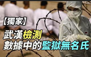 【紀元播報】武漢檢測數據中的監獄無名氏