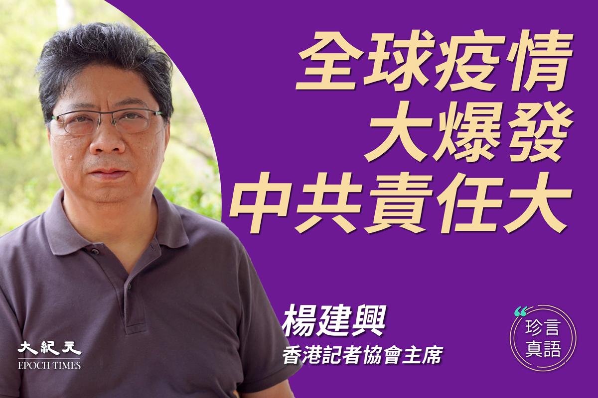 【珍言真語】楊健興:中共瞞疫 各國抗疫後算帳