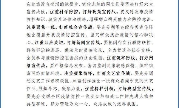 2020年2月,上海市閔行區委書記倪耀明在宣傳思想文化工作會議上的講話稿截圖。(大紀元)