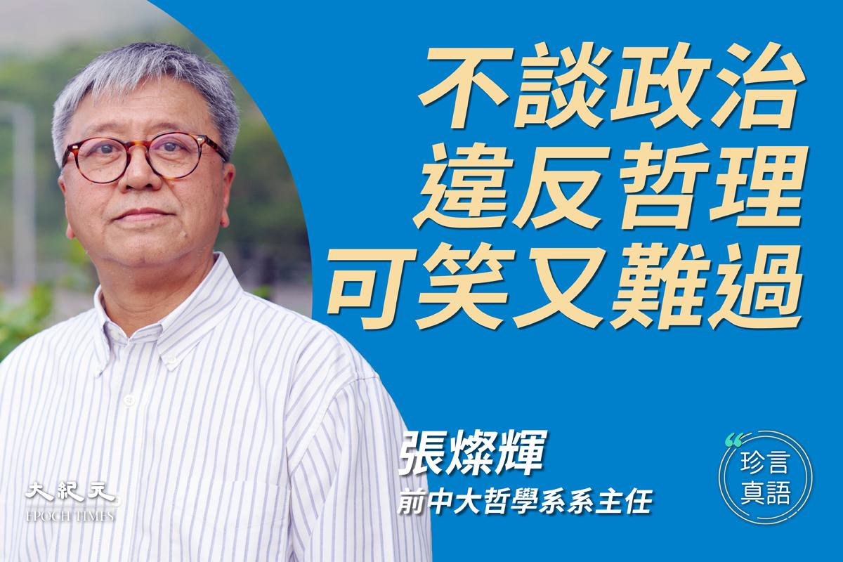 【珍言真語】張燦輝:談政治講真話是社會良心