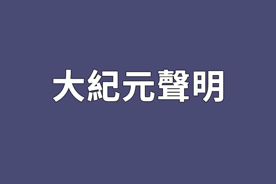 譴責中共五毛盜用《大紀元》名義的聲明