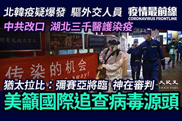 【疫情最前線】意大利封國 北韓驅趕外交人員