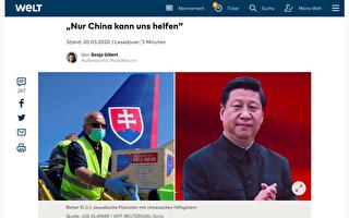 深揭中共騙局 德國媒體:謊言的代價是什麼?