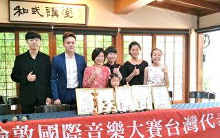 台湾之光 首次伦敦阿尔比恩国际音乐赛总冠军