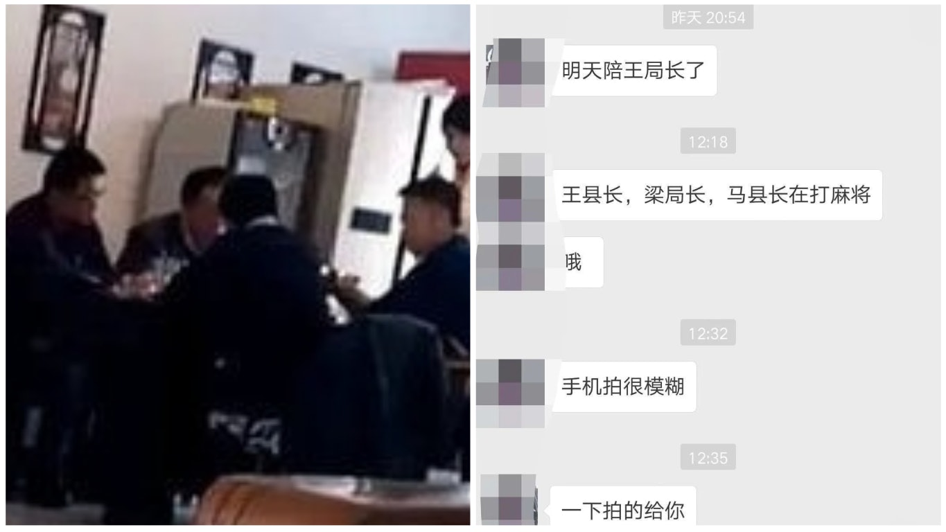 陝西官員多次在私人會所賭博被曝光