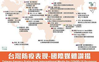 台湾防疫经验世界关注 外交部列23国外媒报导