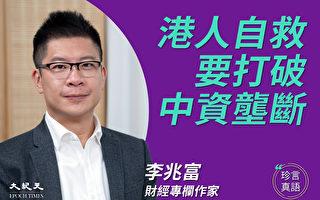 【珍言真語】李兆富:港人自救 打破中資壟斷