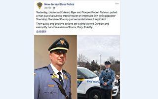 卡车爆炸前一秒救司机  新州警察受表扬