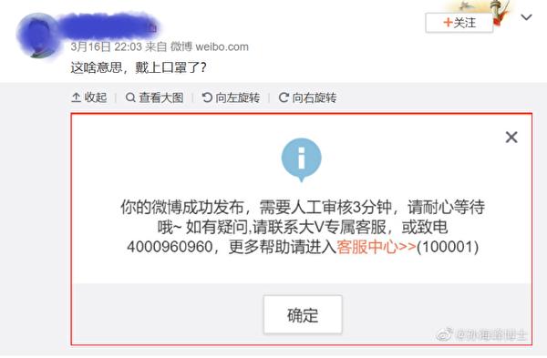 一大V的微博博文遭到禁言。(網絡)