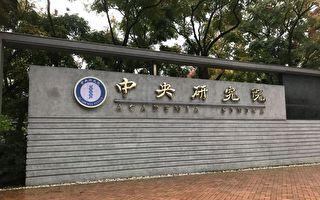 中共肺炎新藥露曙光 中研院找到抑制病毒關鍵
