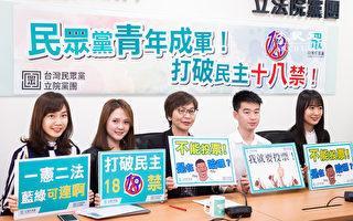 台湾政团民团促宪改 公民权下修18岁