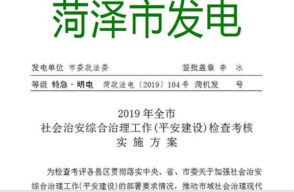 菏澤市政法委2019年9月下發的文件。(知情者提供/大紀元)