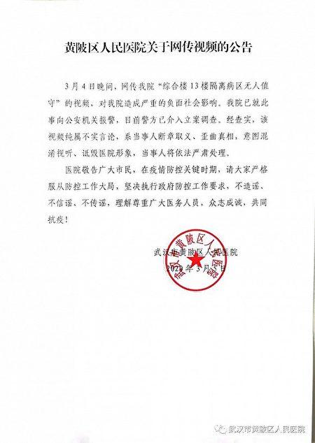 武漢市黃陂區人民醫院發公告。(武漢市黃陂區人民醫院微信公眾號)