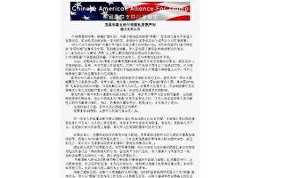 """美国华裔支持川普联盟:""""中国病毒""""非针对华人  与种族无关"""