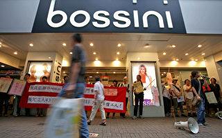 bossini撤出台湾 7月底关51家店