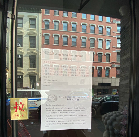 华埠金丰大酒楼昨日周五贴上暂停营业的通知。