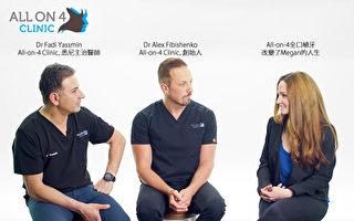 【专访】:如何选择植牙医师?解析澳洲全口植牙All on 4最前沿