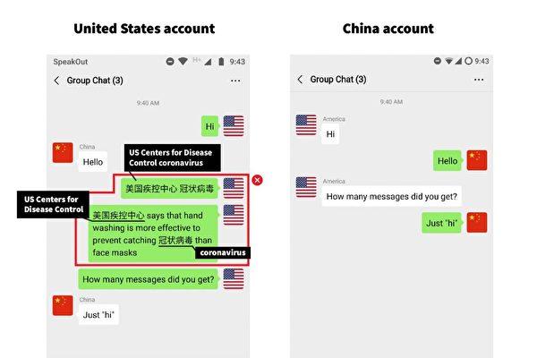 中國的微信用戶收不到美國的微信用戶發出的帖子,因為裏面含有敏感詞「冠狀病毒」與「美國疾控中心」。(公民實驗室提供)