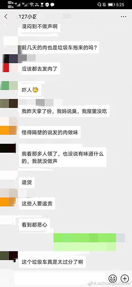 武汉民众爆料当地用垃圾车等运送肉等物资。(网络图片)