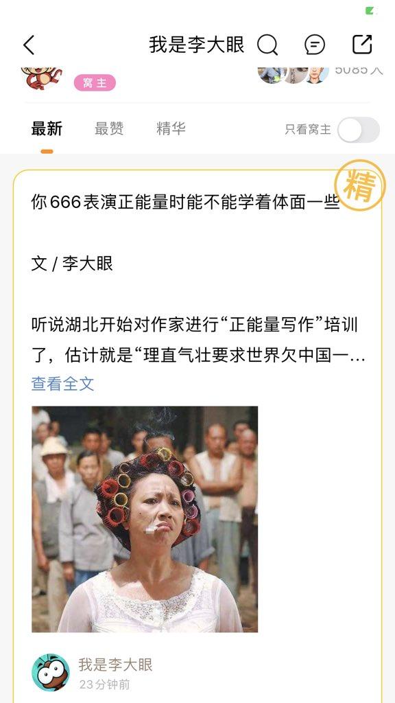 李承鵬微信圈發文諷刺抗議劇。(截圖)