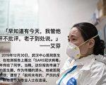 """颜丹:""""发哨子的人""""道出中国医生的悲哀"""