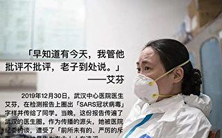 顏丹:「發哨子的人」道出中國醫生的悲哀