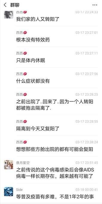 網民上傳的對話記錄。(網絡圖片)