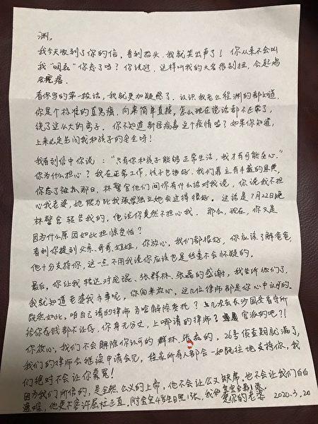 妻子施明磊信中回覆,程淵的親筆信是在脅迫下所寫。(受訪者提供)