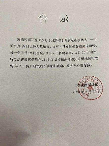 武漢玫瑰西園社區發出通知,小區內有2例確診病例。(微信朋友圈)
