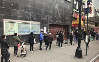 纽约华人超市关门  民众排长龙采购囤货