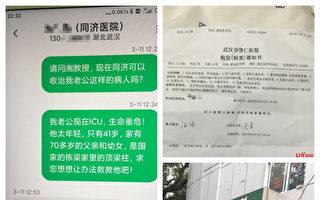 屡被医院拒收 武汉肝炎男从轻症被拖到命危