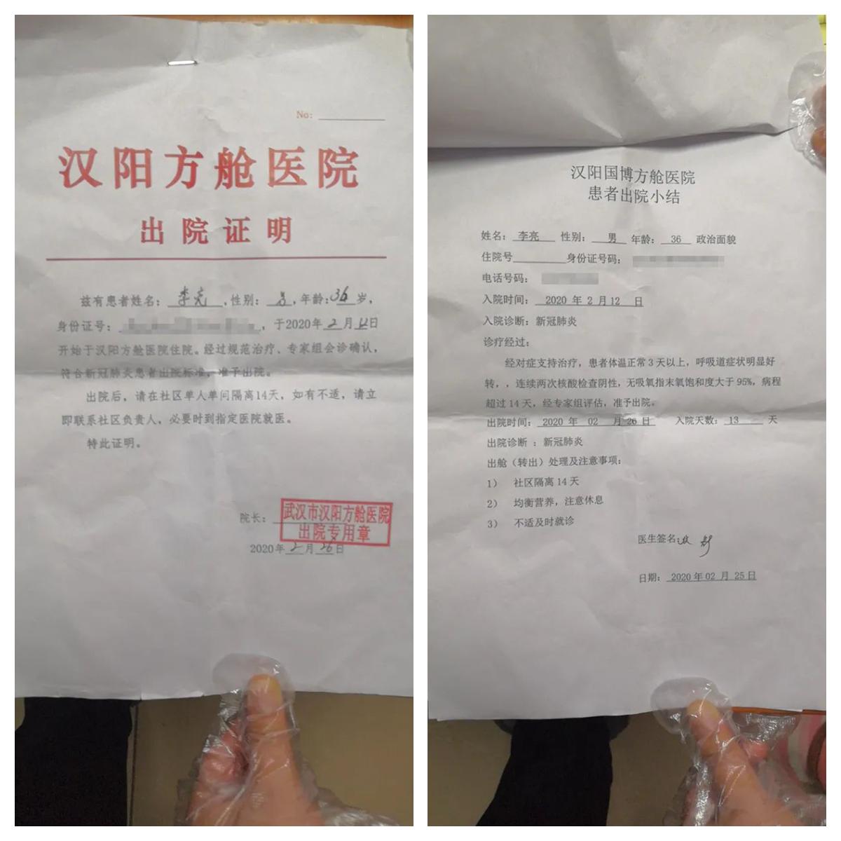 武漢一中共肺炎患者出院後死亡 消息被刪
