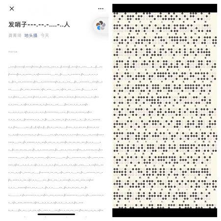 左圖為摩斯密碼版,右圖為盲文版。(網絡圖片)
