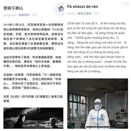左圖為火星文版,右圖為漢語拼音版。(網絡圖片)