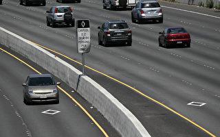 确保交通通畅 6月HOV车道实行新规