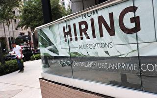 美國2月新增27.3萬工作 未受疫情衝擊