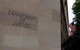 美司法部:故意傳播中共病毒 等同恐怖犯罪