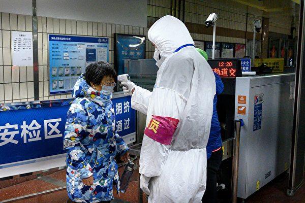 中共肺炎(俗稱武漢肺炎、新冠肺炎)疫情持續蔓延。圖為1月28日北京地鐵站。(NOEL CELIS/AFP via Getty Images)